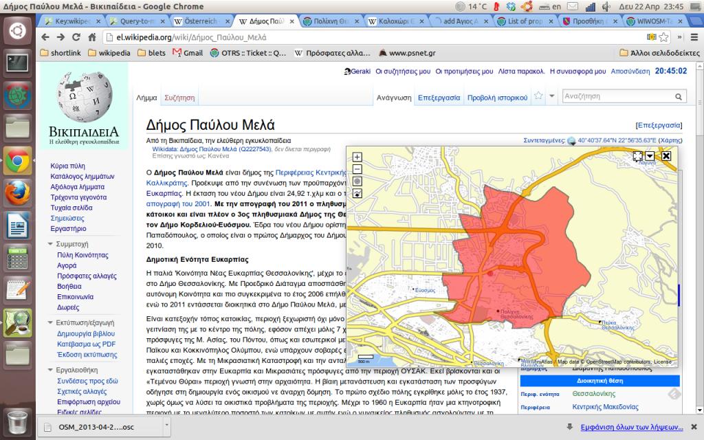 Απεικόνιση οθόνης υπολογιστή, με λήμμα της Βικιπαίδειας και ανοιγμένο χάρτη με επισημασμένη κάποια περιοχή.