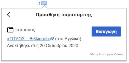 """Πλαίσιο που γράφει «Προσθήκη παραπομπής», με κουμπί «Εισαγωγή», και ενδείξεις """"Ιστότοπος, «ΤΙΤΛΟΣ - Βιβλιονετ» (στα Αγγλικά). Ανακτήθηκε στις 20 Οκτωβρίου 2020."""" και υποσημείωση «Με τη λειτουργία Zotero»."""